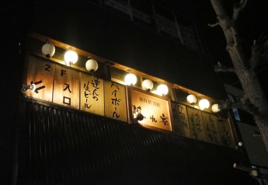 【隠れ屋】①ファサード.JPG