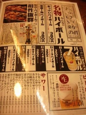 おっけい新聞.JPG