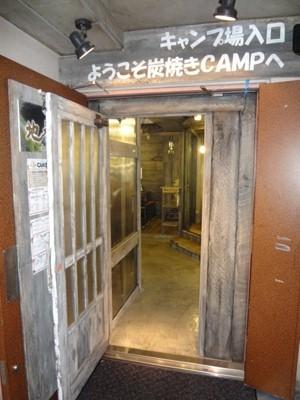 キャンプ入り口.JPG