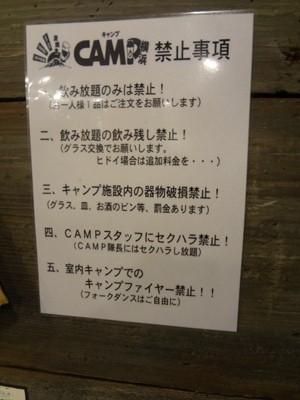 キャンプ注意事項.JPG