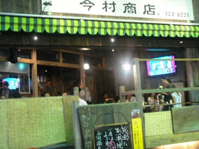 今村商店0.JPG