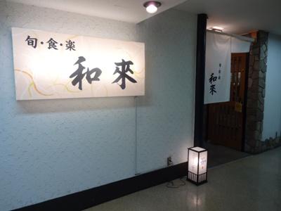 入り口写真(和来).JPG