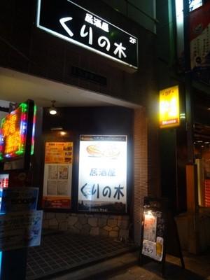 入り口写真(くりの木).JPG