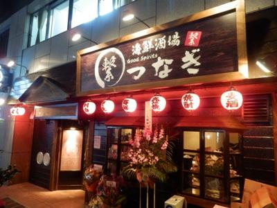 入り口写真(つなぎ).JPG