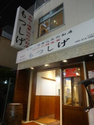 入り口写真(もつしげ).JPG