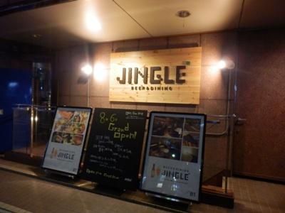 入り口写真(JINGLE).JPG