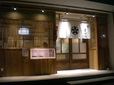 入り口(すがの).JPG