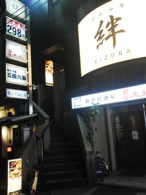 絆店頭.JPG