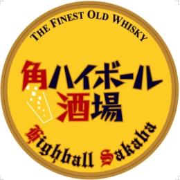 09角ハイ酒場ロゴ0214 (2).jpg