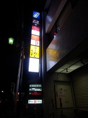 MARU入り口写真.JPG