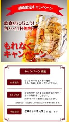 kawasaki20090302_01.jpg