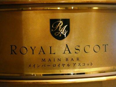 royal ascot 20090210_08.JPG